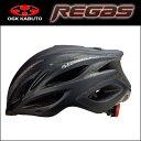 【エントリーでポイント7倍】■送料無料■OGK REGAS リガス ヘルメット【オージーケーカブト】【自転車】【緊急セール】OGK REGAS リガス ヘルメット【自転車】