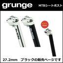 gurunge(グランジ) MTBシートポスト 27.2 ブラック 自転車 シートポスト