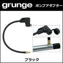 gurunge(グランジ) ポンプアダプター 米仏対応 自転車 空気入れ