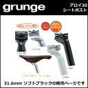 gurunge(グランジ) アロイ30 シートポスト 31.6 ソフトブラック 自転車 シートポスト