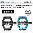 Crank Brothers(クランクブラザーズ) mallet E(マレットE)自転車 ペダル マウンテン bebike