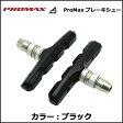 PROMAX ProMax ブレーキシュー ブレーキ・シフト 02P03Dec16
