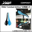 SELLE SMP (セラ エスエムピー) COMPOSIT (コンポジット) ライトブルー/ブラック 限定モデル 刺繍入り サドル 自転車 bebike