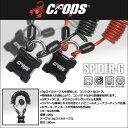クロップス スパイダーG CP-SPD01 ワイヤーロック 自転車 鍵 ロック 施錠 カギ  bebike