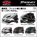 送料無料 OGK KABUTO TRANFI トランフィ オージーケー・カブト サイクルヘルメット bebike 02P03Dec16