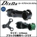 Dixna ロードアジャストステム 26.0mm 125mm ブラック ステム bebike