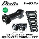 Dixna リードステム 25.4 73°60mm ポリッシュブラック ステム bebike
