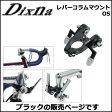 """Dixna レバーコラムマウント OS(1-1/8"""") ブラック ブレーキ・シフト アクセサリー bebike 02P03Dec16"""