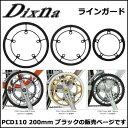 Dixna ラインガード PCD110 200mm ブラック チェンリング bebike