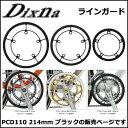 Dixna ラインガード PCD110 214mm ブラック チェンリング bebike
