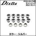 Dixna PCD110×74用チェンリングボルトセット クランク チェーンリング アクセサリー bebike