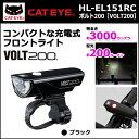 キャットアイ HL-EL151RC VOLT200 充電式 自転車 前照灯 フロント ライト【80】