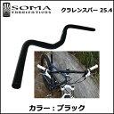SOMA クラレンスバー 25.4 ハンドル 自転車 bebike