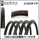 SOMA シコロタイヤ 700×28C タイヤ 自転車 bebike