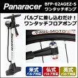パナレーサー ワンタッチポンプ BFP-02AGEZ-S 自転車 英式 米式 仏式 空気入れ 【80】bebike