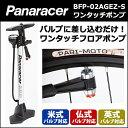 パナレーサー ワンタッチポンプ BFP-02AGEZ-S 自転車 英式 米式 仏式 空気入れ 【80】bebike 02P03Dec16