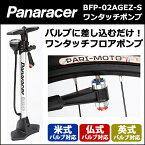 【あす楽】パナレーサー ワンタッチポンプ BFP-02AGEZ-S 自転車 英式 米式 仏式 空気入れ 【80】bebike