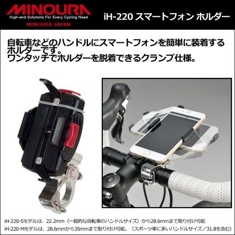 ミノウラ iH-220 フォングリップ(PHONE GRIP) スマートフォンホルダー 箕浦 自転車 スマートフォン ホルダー bebike