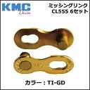 KMC ミッシングリンク CL555 6セット TI-GD 自転車 チェーン