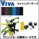 5,400円(税込)以上送料無料 ViVA コットンバーテープ マリンブルー バーテープ