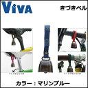 5,400円(税込)以上送料無料 ViVA きづきベル マリンブルー ベル