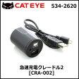 534-2620 急速充電クレードル2 CRA-002 キャットアイ 補修パーツ bebike 02P03Dec16