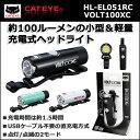 キャットアイ HL-EL051RC VOLT100XC 自転車 充電式ライト 小型 軽量【80】(4990173030460) bebike