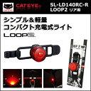 キャットアイ SL-LD140-R LOOP 2 自転車 ライト リア用 小型 軽量 bebike 02P03Dec16