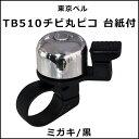 東京ベル TB510チビ丸ピコ 台紙付 ミガキ/黒 自転車 ベル