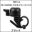 東京ベル TB-550FB2 チビ丸フリーバンド2 ブラック 自転車 ベル