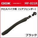 OGK技研 MF-021R クロスバイク用(リアフェンダー) ブラック 自転車 泥よけ