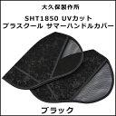 大久保製作所 SHT1850 UVカットプラスクール サマーハンドルカバー ブラック 自転車 ハンドルカバー