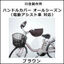 川住製作所 ハンドルカバー オールシーズン(電動アシスト車 対応) ブラウン 自転車 ハンドルカバー