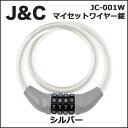 J&C JC-001W マイセットワイヤー錠 シルバー 自転...
