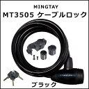 MINGTAY MT3505 ケーブルロック ブラック 自転...
