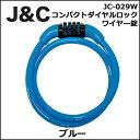 J&C JC-029W コンパクトダイヤルロック ワイヤー錠 ブルー 自転車 鍵 ワイヤーロック