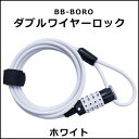 BB-BORO ダブルワイヤーロック ホワイト 自転車 鍵 ワイヤーロック