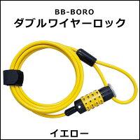 BB-BORO ダブルワイヤーロック イエロー 自転車 鍵 ワイヤーロックの画像