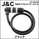 J&C JC-043W 可変ダイヤルワイヤーロック ブラック 自転車 鍵 ワイヤーロック