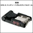 箕浦 HPS-9 ハンディーペダルスタンド&ツール 自転車 工具