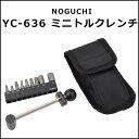 NOGUCHI YC-636 ミニトルクレンチ 自転車 工具