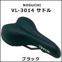 NOGUCHI VL-3014 サドル ブラック 自転車 サドル