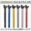WOODMAN Post SLプラス 350 ピュータ 31.6×350mm 自転車 シートポスト 02P03Dec16