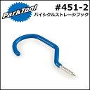 運動用品, 戶外用品 - ParkTool (パークツール) #451-2 バイシクルストレージフック 木ネジタイプ(2本組) 自転車 工具