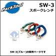 ParkTool (パークツール) SW-3 スポークレンチ (ブルー) 自転車 工具