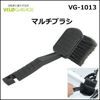 VELO GARAGE VG-1013 マルチブラシ 自転車 工具の画像
