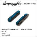 カンパニョーロ(campagnolo) BR-PEO500×1 ブレーキブロック(シマノタイプ) シャマル ミレ専用(4ケ/セット)(R1137218) 自転車 スペアパーツ