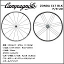 カンパニョーロ(campagnolo) ZONDA C17 WO (F+R) カンパ (0135740) 自転車 ロード ホイール