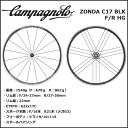カンパニョーロ(campagnolo) 2017モデル ZONDA C17 WO (F+R) シマノ9/10/11s (0136480) 自転車 ロード ホイール