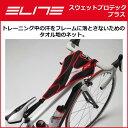 ELITE(エリート) スウェット プロテック プラス 自転車 サイクルトレーナー(アクセサリー)